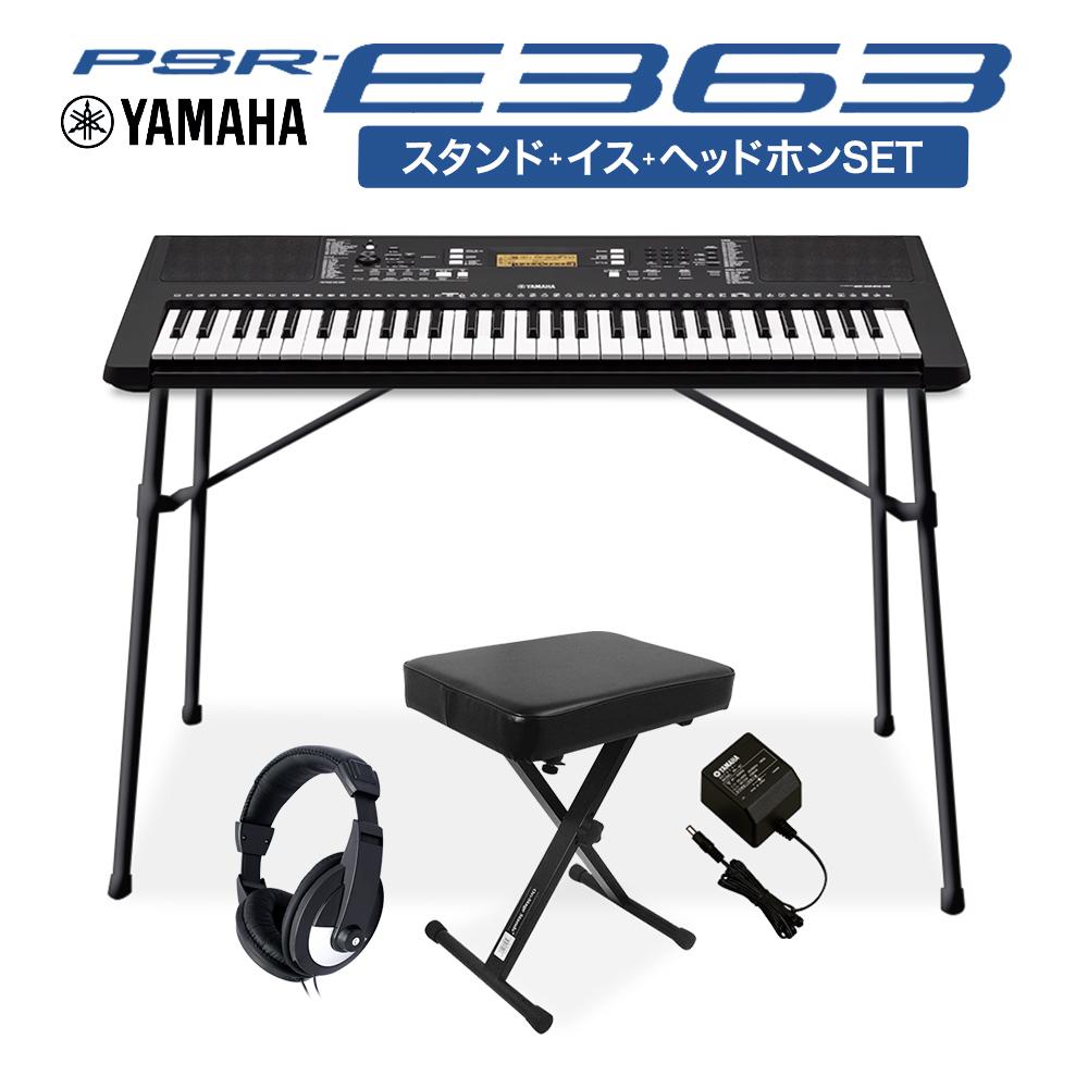 キーボード 電子ピアノ YAMAHA PSR-E363 楽器 スタンド YAMAHA・イス・ヘッドホンセット PSRE363 ポータトーン 61鍵盤【ヤマハ PSRE363 PORTATONE】【オンライン限定】 楽器, 長沼町:a1f85d31 --- sunward.msk.ru