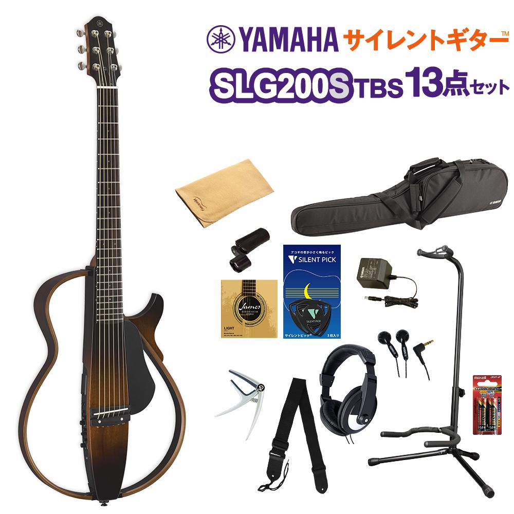 YAMAHA SLG200S TBS サイレントギター13点セット アコースティックギター 【ヤマハ】【初心者セット】【オンラインストア限定】