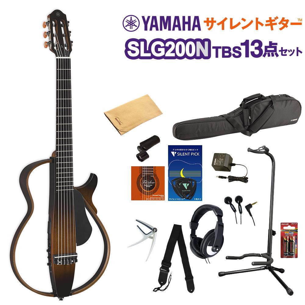YAMAHA SLG200N TBS サイレントギター13点セット ヤマハ 購買 オンラインストア限定 初心者セット クラシックギター 春の新作続々