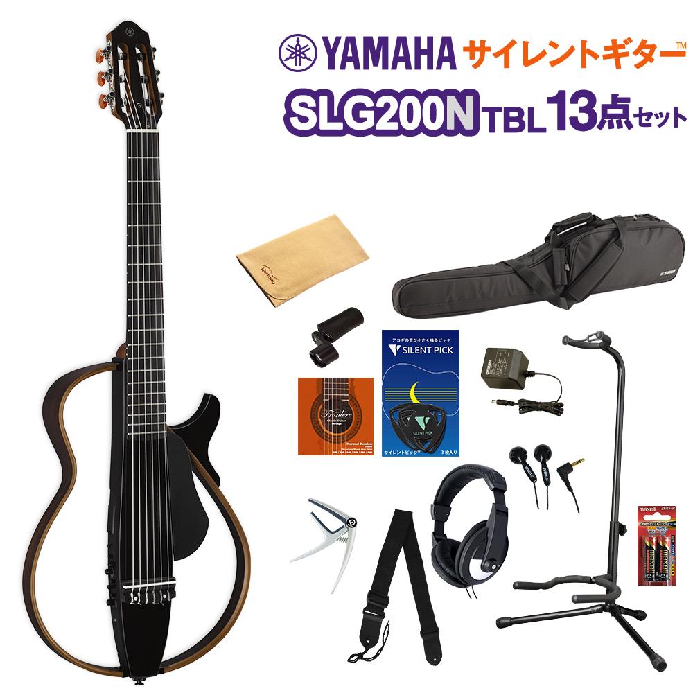 YAMAHA SLG200N TBL サイレントギター13点セット クラシックギター 【ヤマハ】【初心者セット】【オンラインストア限定】