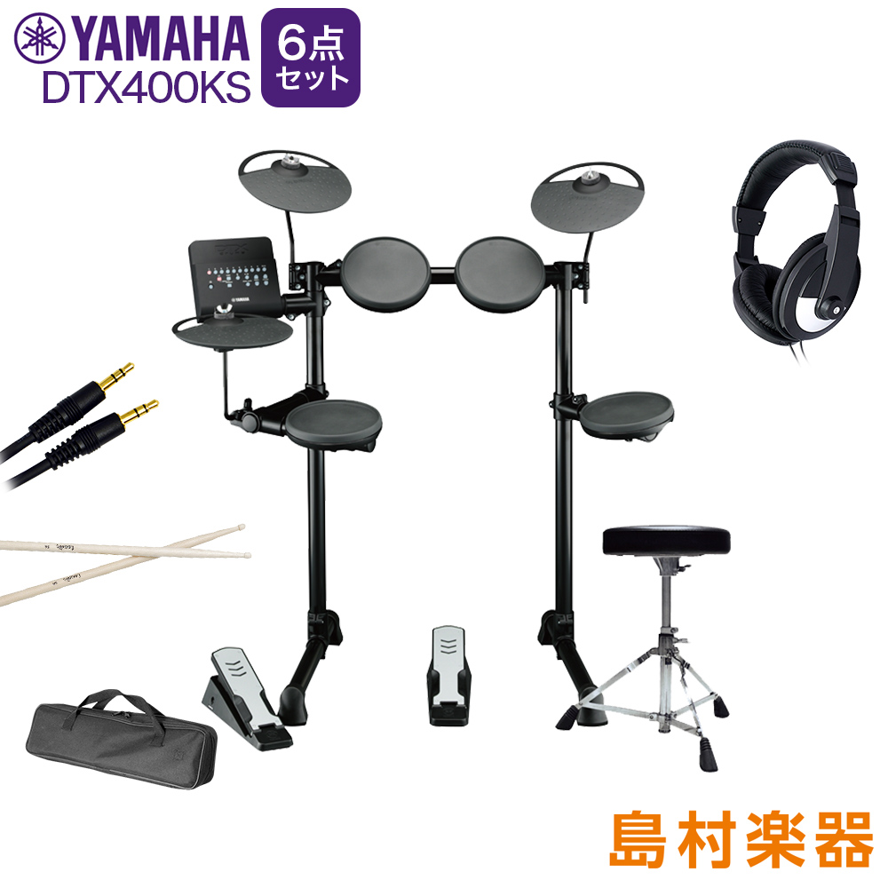 YAMAHA DTX400KS 自宅練習6点セット 電子ドラム 【DTX400シリーズ】【入門用におすすめ】 【ヤマハ】