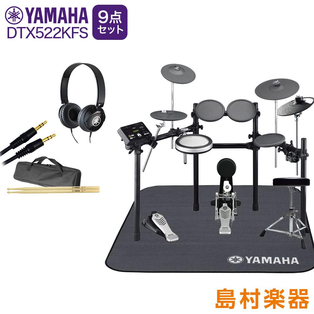 YAMAHA DTX522KFS ヤマハ純正マット/ヘッドホン付き3シンバル拡張9点セット 電子ドラム 【DTX502シリーズ】【入門用におすすめ】 【ヤマハ】