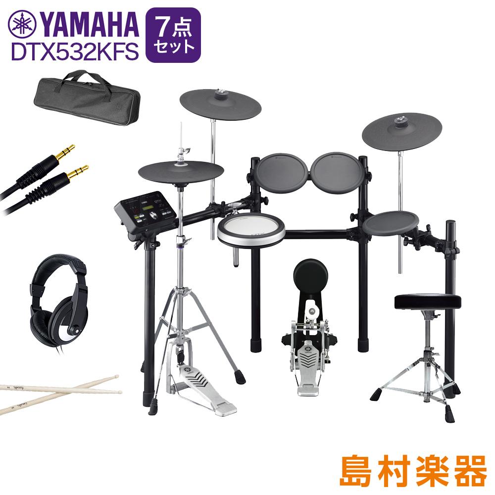 YAMAHA DTX532KFS 自宅練習7点セット 電子ドラム 【DTX502シリーズ】【入門用におすすめ】 【ヤマハ】