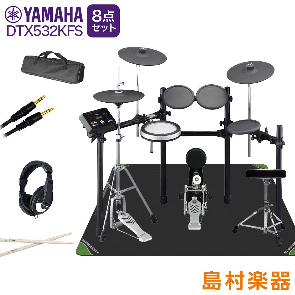 YAMAHA DTX532KFS マット付き自宅練習8点セット 電子ドラム 【DTX502シリーズ】【入門用におすすめ】 【ヤマハ】