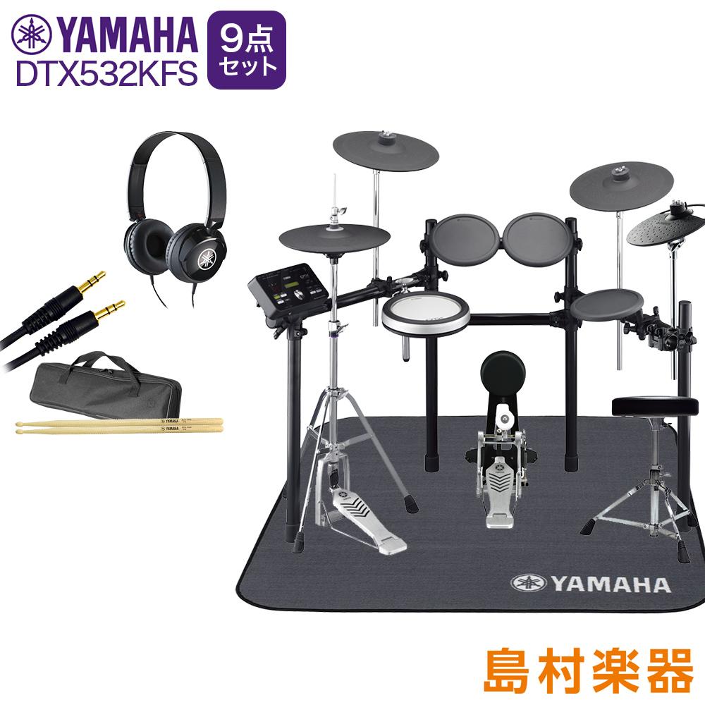 YAMAHA DTX532KFS ヤマハ純正マット/ヘッドホン付き3シンバル拡張9点セット 電子ドラム 【DTX502シリーズ】【入門用におすすめ】 【ヤマハ】