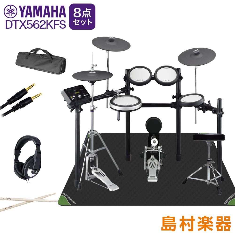 YAMAHA DTX562KFS マット付き自宅練習8点セット 電子ドラム 【DTX502シリーズ】【入門用におすすめ】 【ヤマハ】