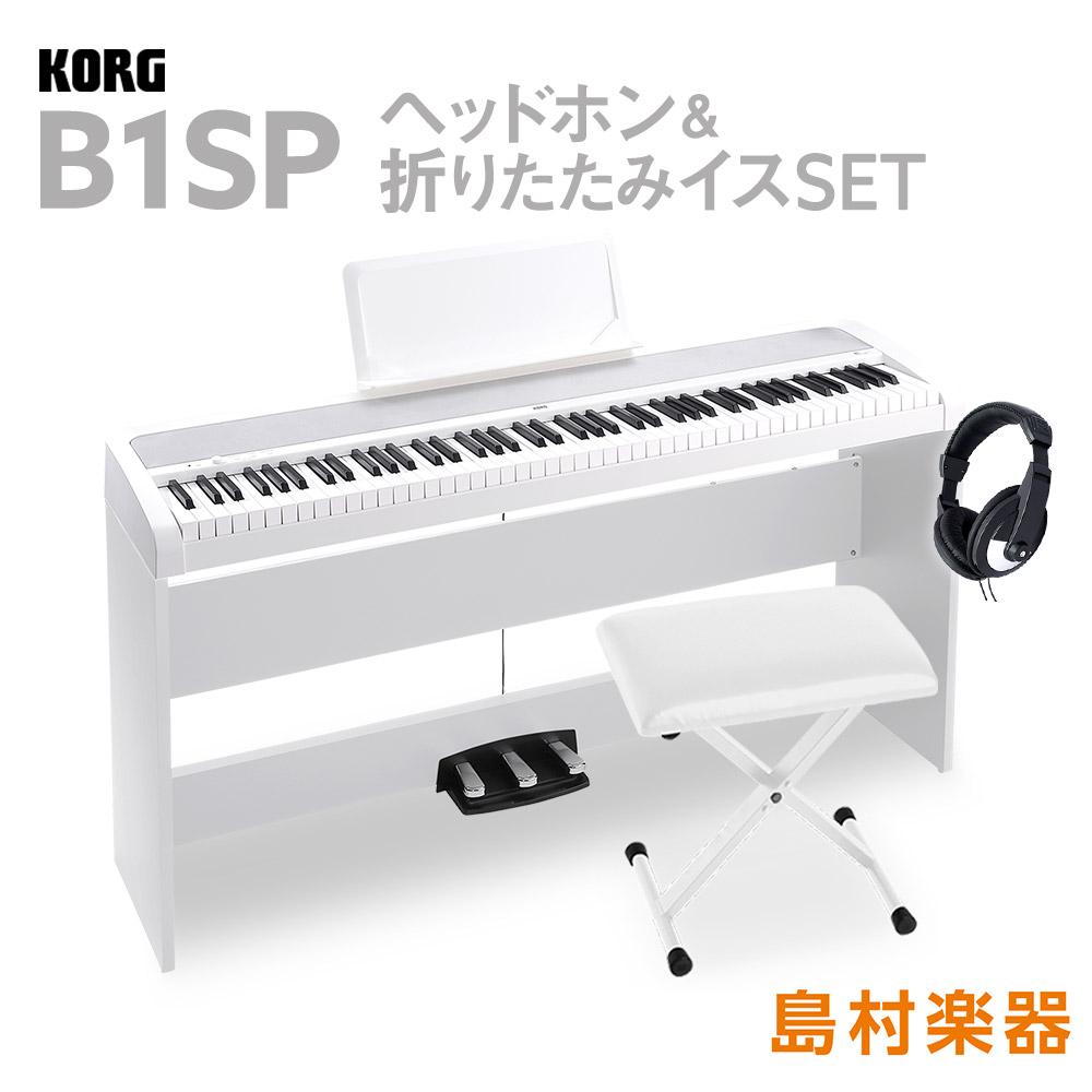 KORG B1SP WH X型イス・ヘッドホン ホワイトセット 電子ピアノ 88鍵盤 【コルグ デジタルピアノ】【オンライン限定】【別売り延長保証対応プラン:E】