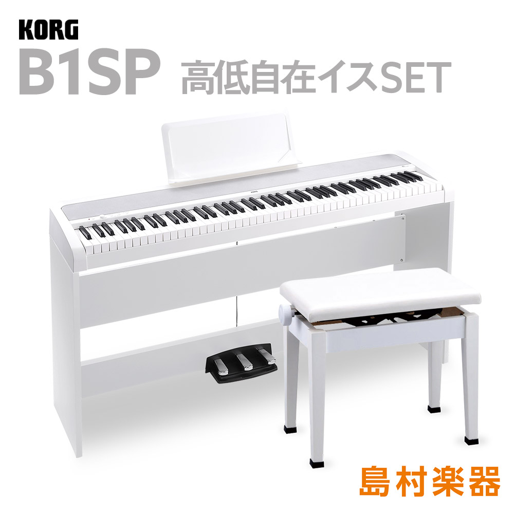 KORG B1SP WH 高低自在椅子セット 電子ピアノ 88鍵盤 【コルグ デジタルピアノ】【オンライン限定】【別売り延長保証対応プラン:E】