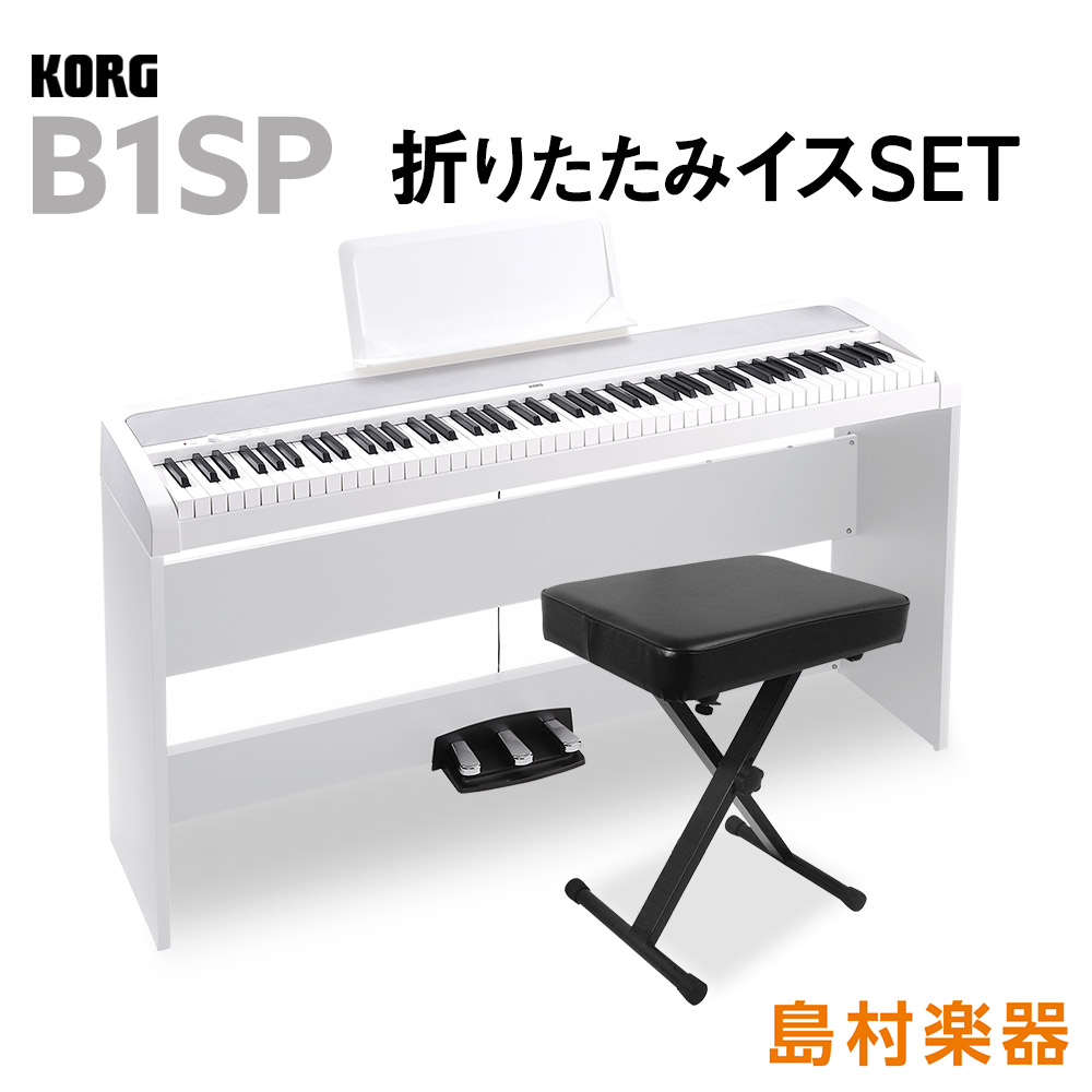KORG B1SP WH X型イスセット 電子ピアノ 88鍵盤 【コルグ デジタルピアノ】【オンライン限定】【別売り延長保証対応プラン:E】