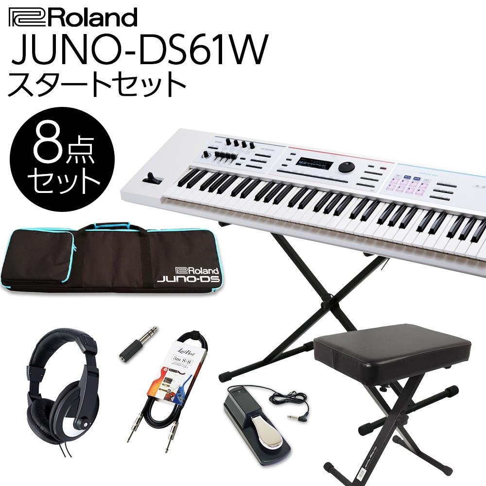 Roland JUNO-DS61W (ホワイト) シンセサイザー 61鍵盤 スタート8点セット 【フルセット】 【ローランド】