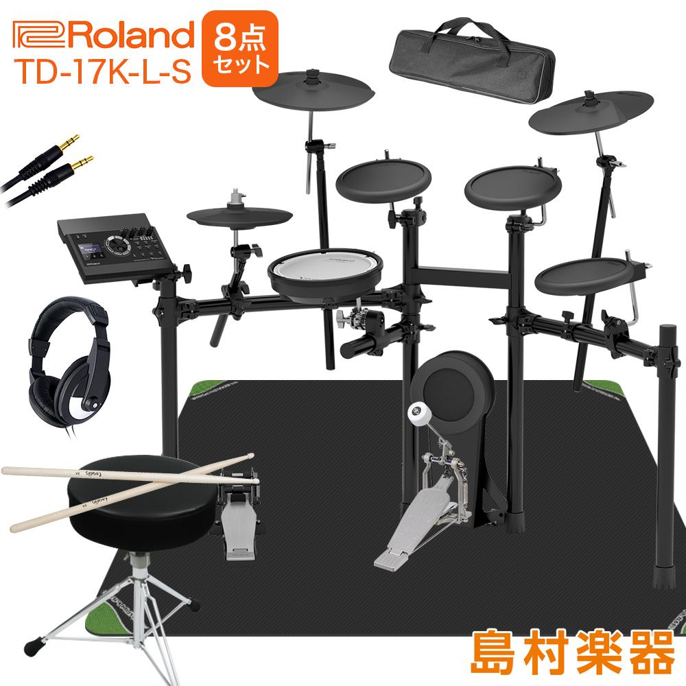【5000円キャッシュバックキャンペーン中♪ 12/31まで】Roland TD-17K-L-S 自宅練習8点セット 電子ドラムセット 【ローランド TD17KLS V-drums Vドラム】【オンラインストア限定】
