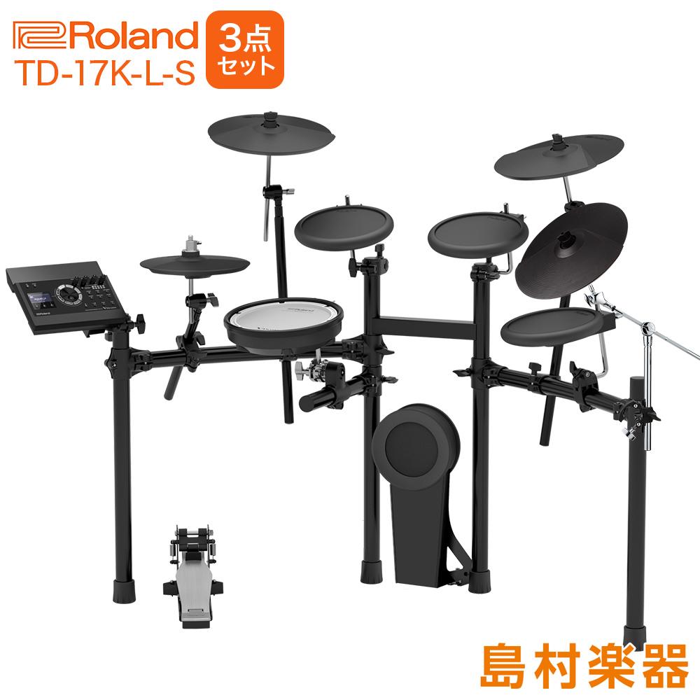 Roland TD-17K-L-S 3シンバル拡張3点セット 電子ドラムセット 【ローランド TD17KLS V-drums Vドラム】【オンラインストア限定】