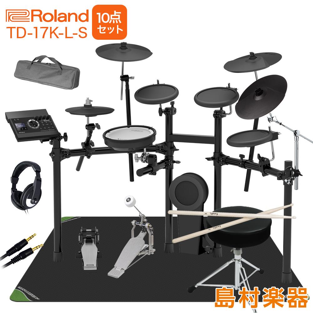 【5000円キャッシュバックキャンペーン中♪ 12/31まで】Roland TD-17K-L-S 3シンバル拡張10点セット 電子ドラムセット 【ローランド TD17KLS V-drums Vドラム】【オンラインストア限定】