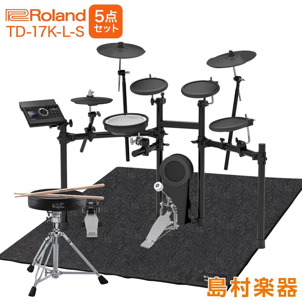 【5000円キャッシュバックキャンペーン中♪ 12/31まで】Roland TD-17K-L-S ローランド純正イス・マット・ペダル付 防音5点セット 電子ドラムセット 【ローランド TD17KLS V-drums Vドラム】【オンラインストア限定】
