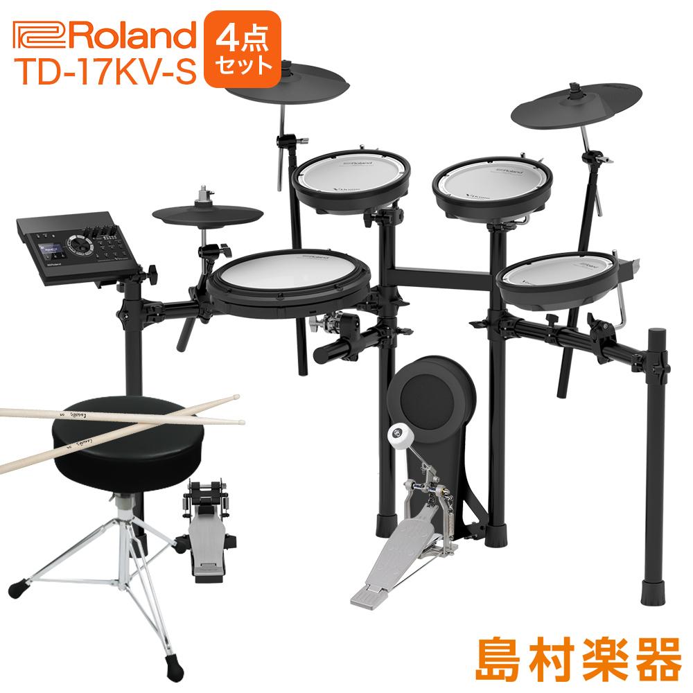 【5000円キャッシュバックキャンペーン中♪ 12/31まで】Roland TD-17KV-S 自宅練習4点セット 電子ドラムセット 【ローランド TD17KVS V-drums Vドラム】【オンラインストア限定】