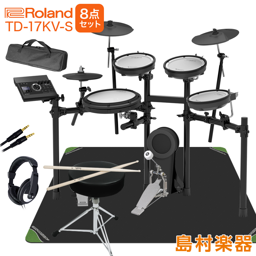 【5,000円キャッシュバック♪1/13まで】 Roland TD-17KV-S 自宅練習8点セット 電子ドラムセット 【ローランド TD17KVS V-drums Vドラム】【オンラインストア限定】
