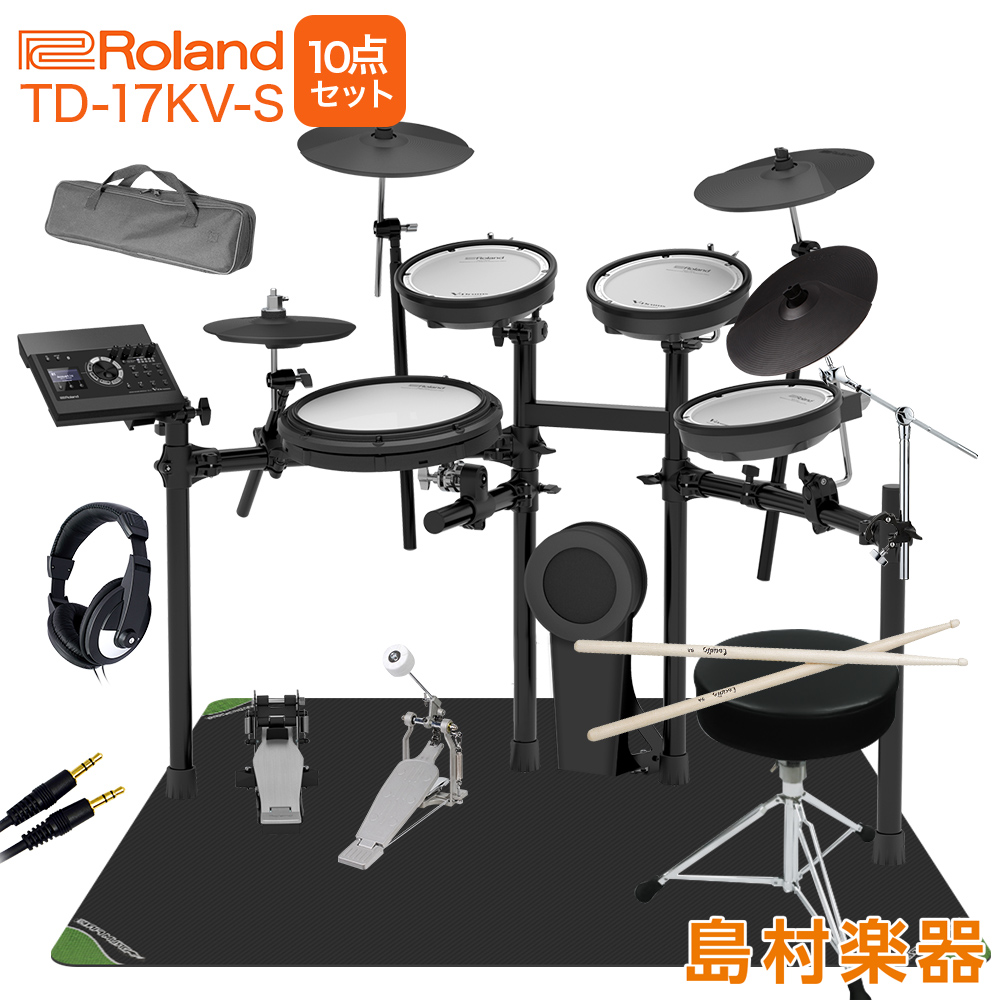 【5,000円キャッシュバック♪1/13まで】 Roland TD-17KV-S 3シンバル拡張10点セット 電子ドラムセット 【ローランド TD17KVS V-drums Vドラム】【オンラインストア限定】