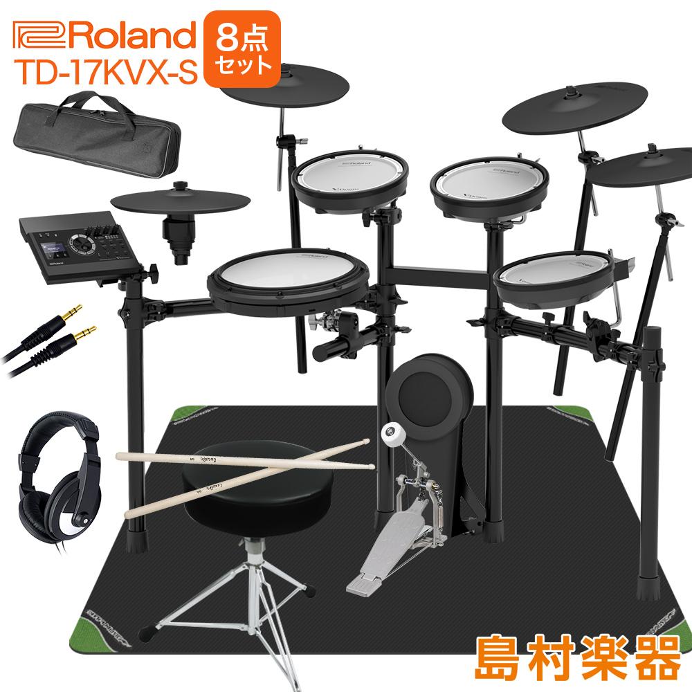 【5000円キャッシュバックキャンペーン中♪ 12/31まで】Roland TD-17KVX-S 自宅練習8点セット 電子ドラムセット 【ローランド TD17KVXS V-drums Vドラム】【オンラインストア限定】