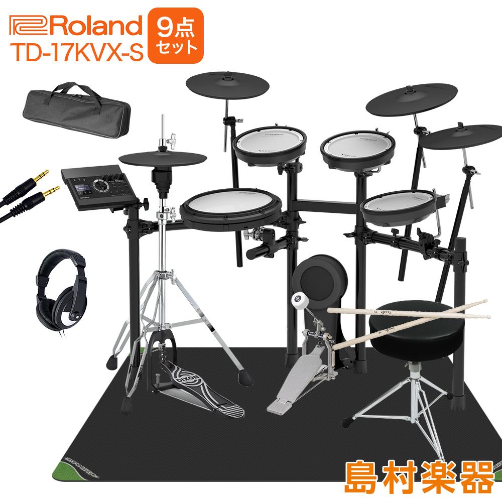 【5,000円キャッシュバック♪1/13まで】 Roland TD-17KVX-S ハイハットスタンド付き9点セット 電子ドラムセット 【ローランド TD17KVXS V-drums Vドラム】【オンラインストア限定】