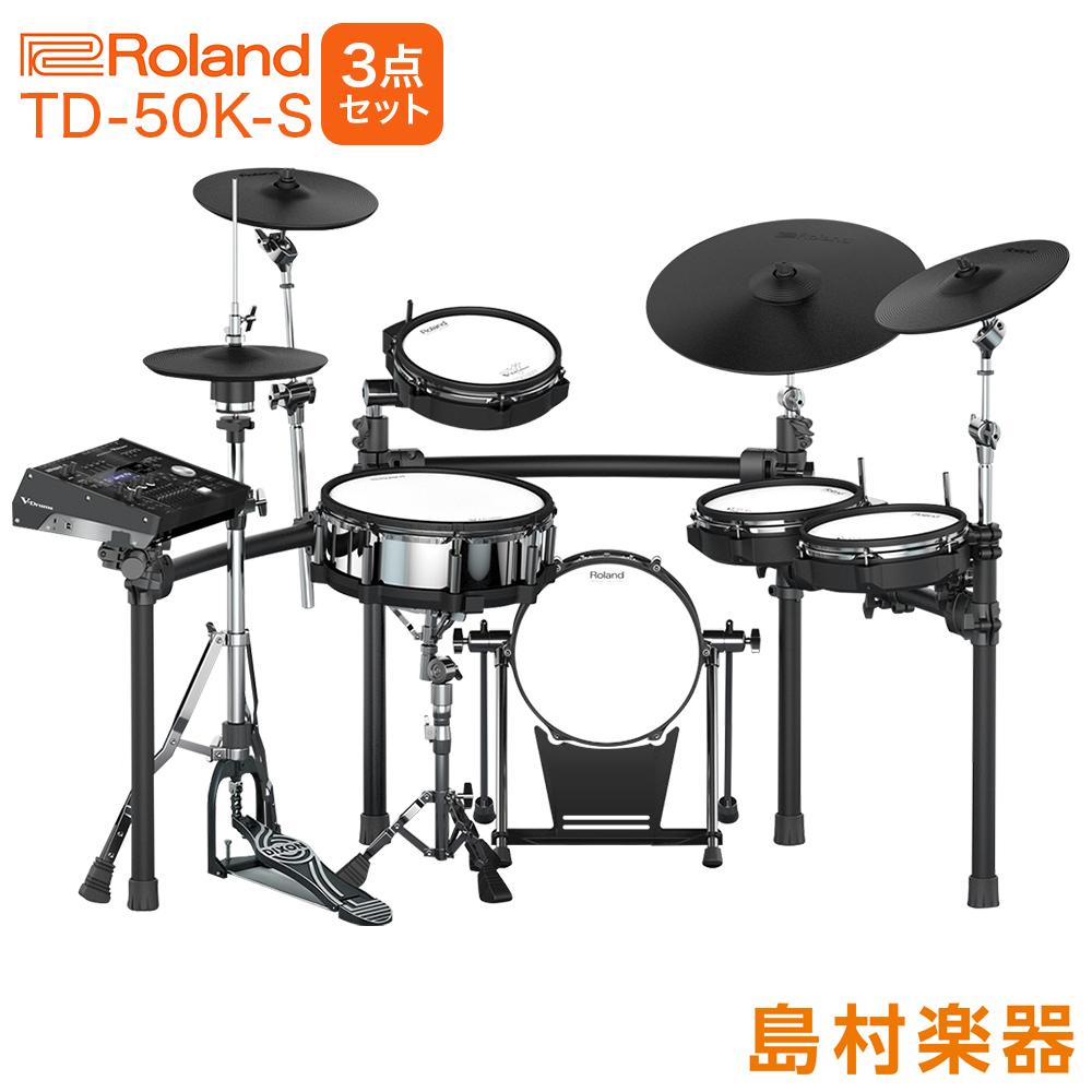 Roland TD-50K-S スネア・ハイハットスタンドセット 【ローランド TD50KS】