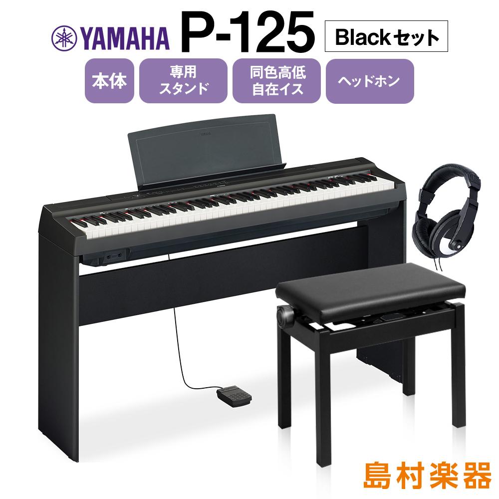 YAMAHA P-125 B 専用スタンド・同色高低自在椅子・ヘッドホンセット 電子ピアノ 88鍵盤 【ヤマハ P125】【オンライン限定】 【別売り延長保証対応プラン:E】