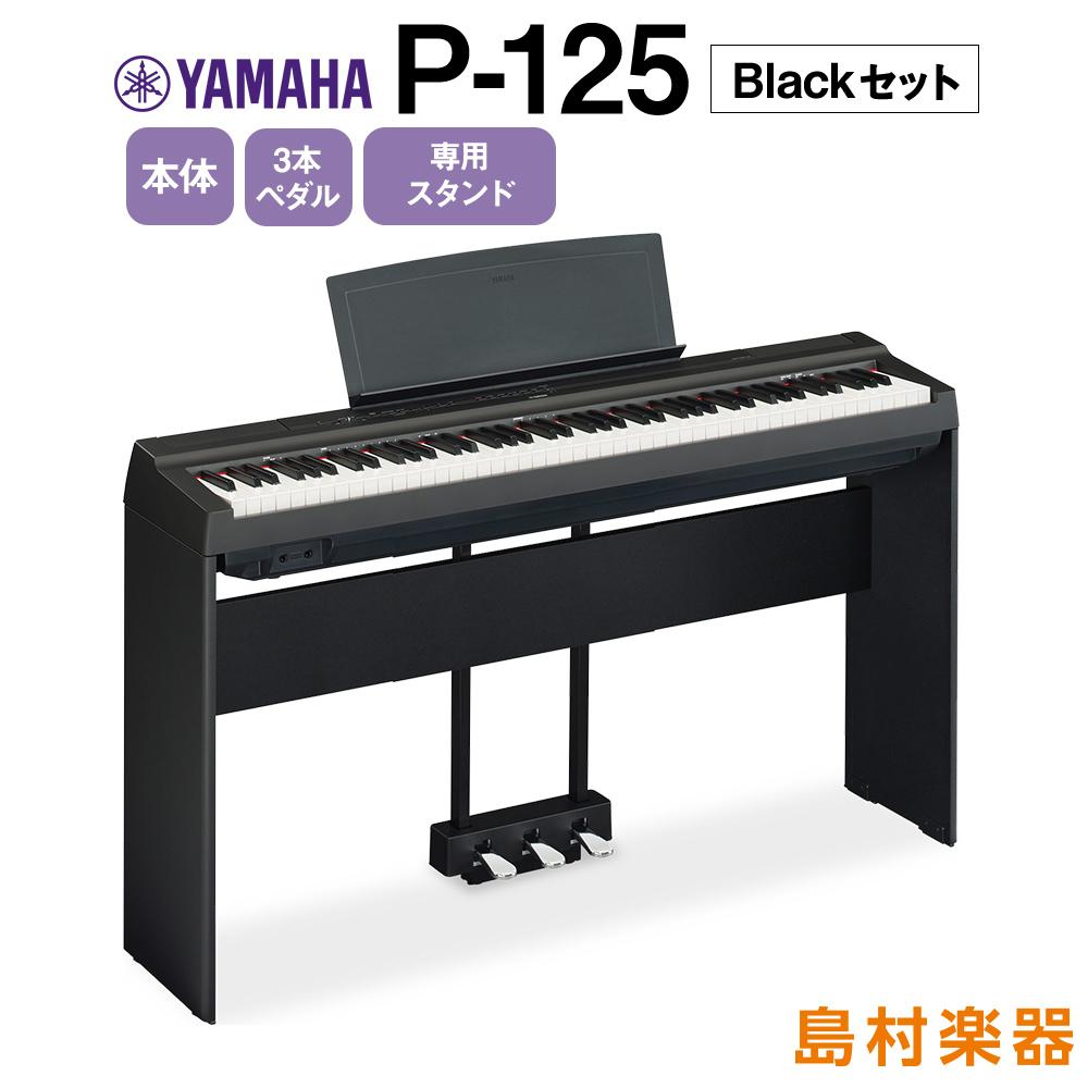 YAMAHA ☆正規品新品未使用品 P-125 営業 B 専用スタンド 3本ペダルセット 88鍵盤 オンライン限定 電子ピアノ P125 ヤマハ