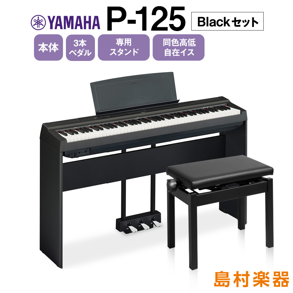 YAMAHA P-125 B 専用スタンド・3本ペダル・同色高低自在椅子セット 電子ピアノ 88鍵盤 【ヤマハ P125】【オンライン限定】 【別売り延長保証対応プラン:E】