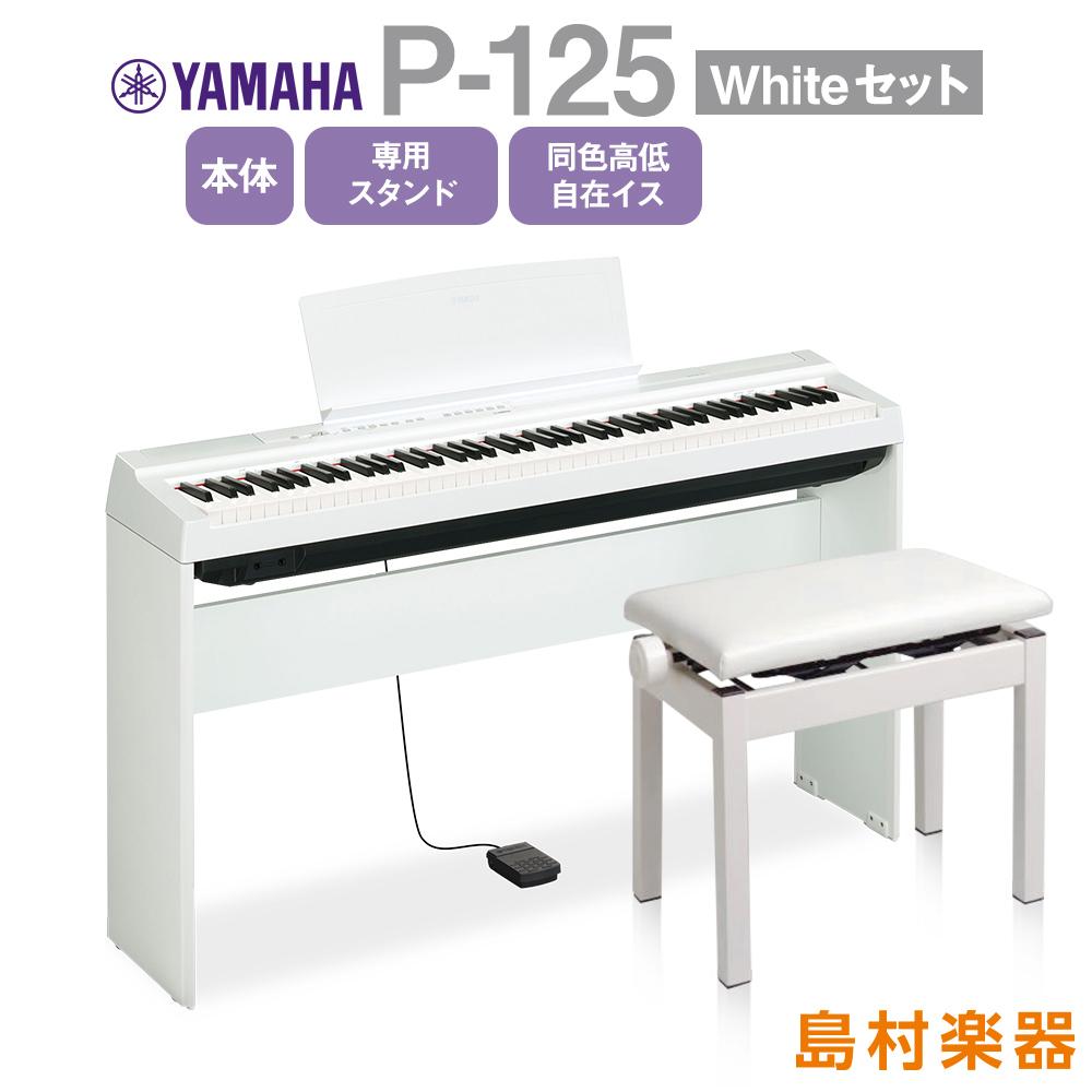 YAMAHA P-125 WH 専用スタンド・同色高低自在椅子セット 電子ピアノ 88鍵盤 【ヤマハ P125】【オンライン限定】 【別売り延長保証対応プラン:E】