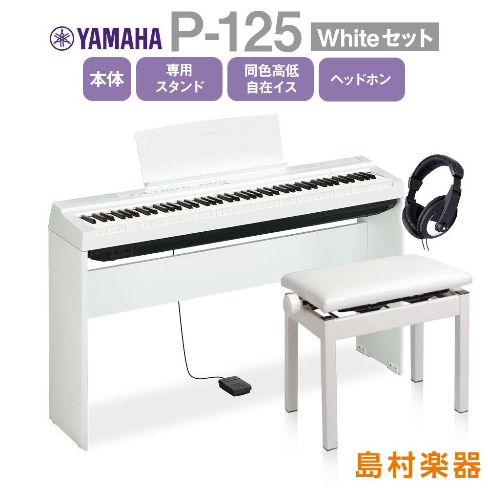 YAMAHA P-125 WH 専用スタンド・同色高低自在椅子・ヘッドホンセット 電子ピアノ 88鍵盤 【ヤマハ P125】【オンライン限定】 【別売り延長保証対応プラン:E】