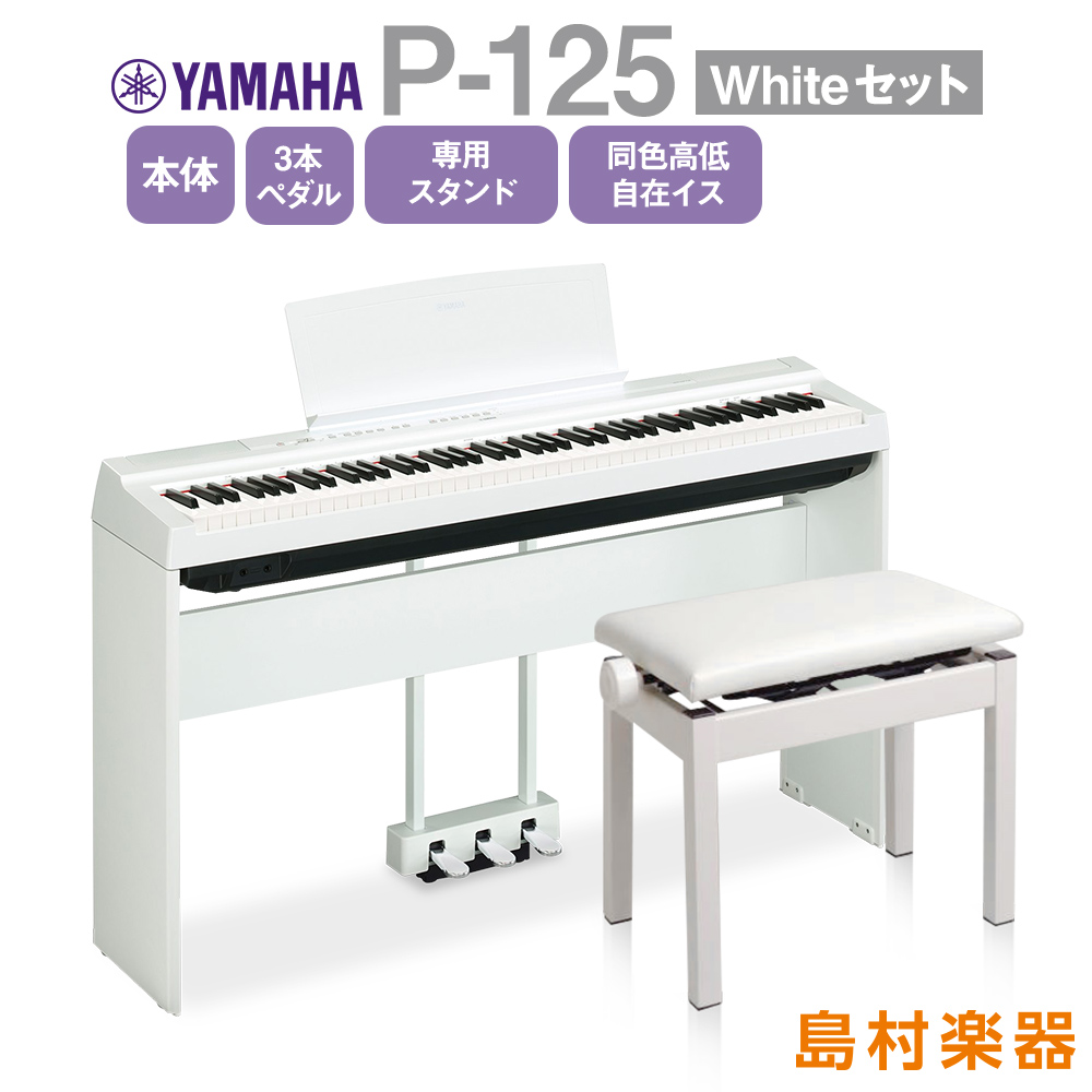 The Chair Set Electron Piano 88 Keyboard Which Controls Stands 3 Pedal The Same Color Pitch For Exclusive Use Of Yamaha P 125 Wh