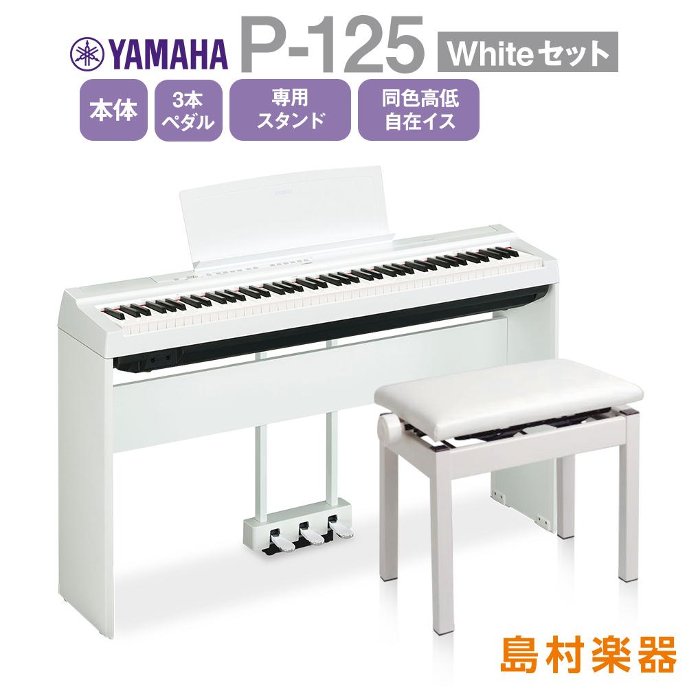 YAMAHA P-125 WH 専用スタンド・3本ペダル・同色高低自在椅子セット 電子ピアノ 88鍵盤 【ヤマハ P125】【オンライン限定】 【別売り延長保証対応プラン:E】