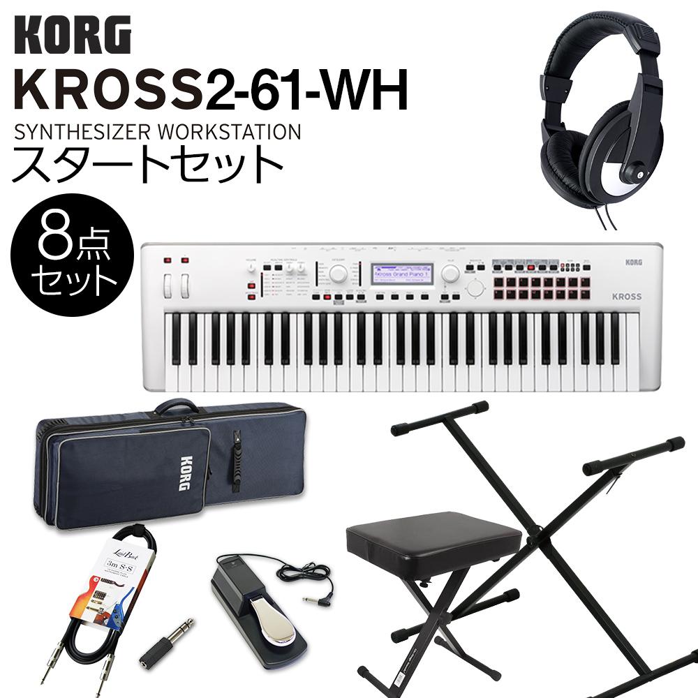 KORG KROSS2-61-SC (ホワイト) シンセサイザー 61鍵盤 スタート8点セット 【フルセット】 【コルグ】