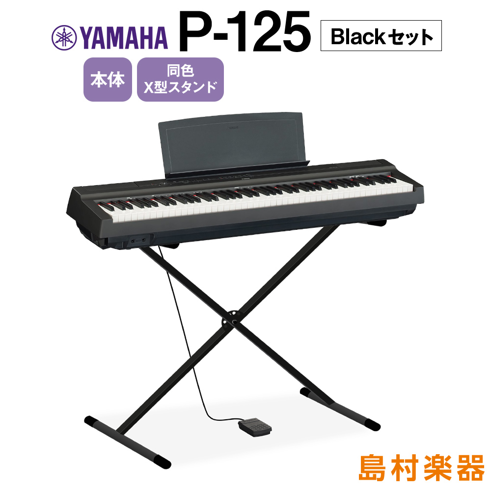 YAMAHA P-125 B X型スタンドセット 電子ピアノ 88鍵盤 【ヤマハ P125】【オンライン限定】 【別売り延長保証対応プラン:E】