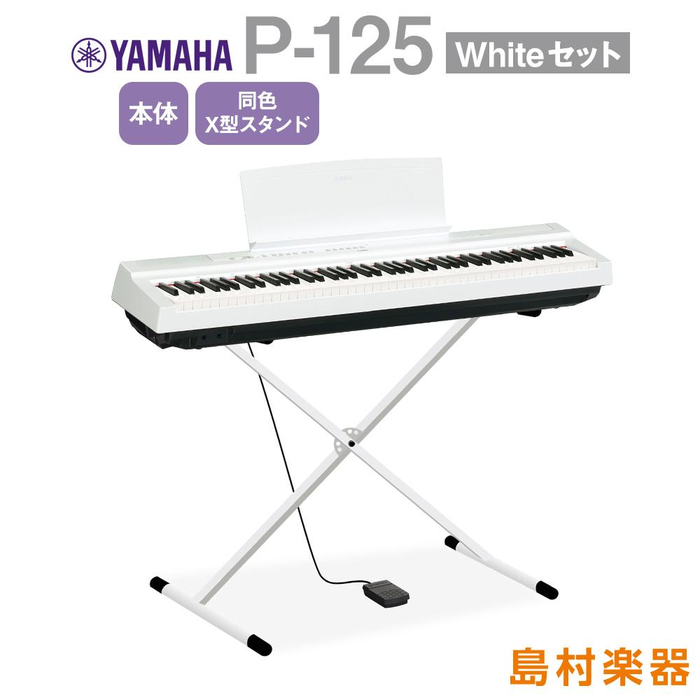 YAMAHA P-125 電子ピアノ WH X型スタンドセット 電子ピアノ 88鍵盤【ヤマハ P125 88鍵盤】 P-125【オンライン限定】【別売り延長保証対応プラン:E】, POODLE JAPAN:376d2df4 --- sunward.msk.ru