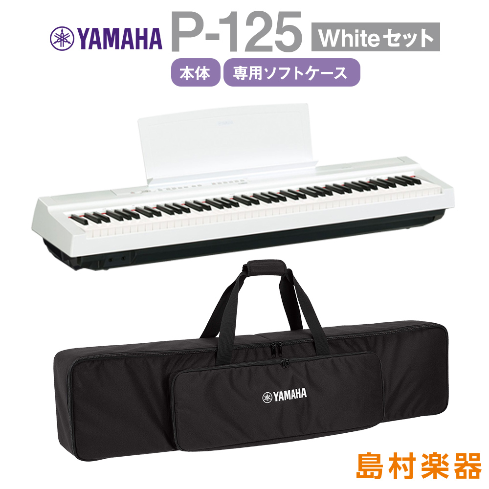 YAMAHA P-125WH 純正ケースセット 電子ピアノ 88鍵盤 【ヤマハ P125 ポータブル 持ち運びに便利】【オンライン限定】 【別売り延長保証対応プラン:E】