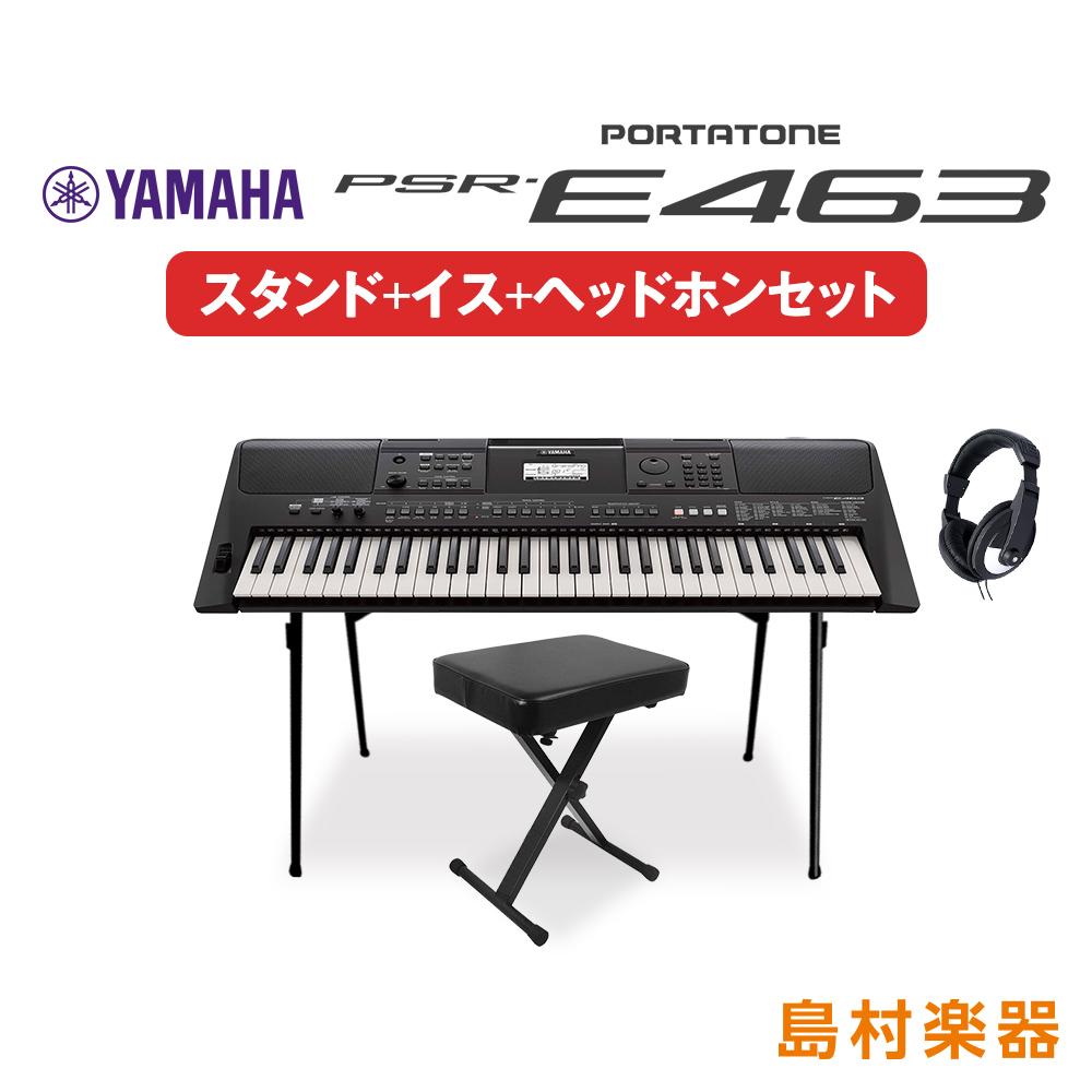 YAMAHA PSR-E463 スタンド・イス・ヘッドホンセット 電子 キーボード PORTATONE ポータトーン 【ヤマハ PSRE463】