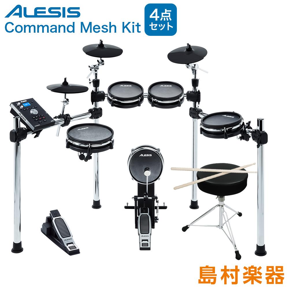 ALESIS COMMAND MESH KIT 自宅練習4点セット 【アレシス】【オンラインストア限定】