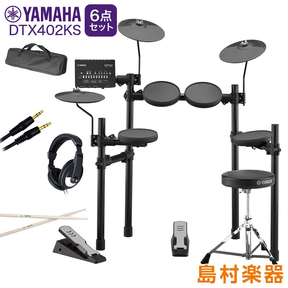 YAMAHA DTX402KS 自宅練習6点セット 電子ドラムセット 【ヤマハ】【島村楽器オンラインストア限定】