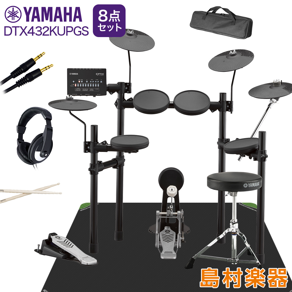 YAMAHA DTX432KUPGS 3シンバル拡張 マット付き自宅練習8点セット 電子ドラムセット 【ヤマハ】【島村楽器オンラインストア限定】