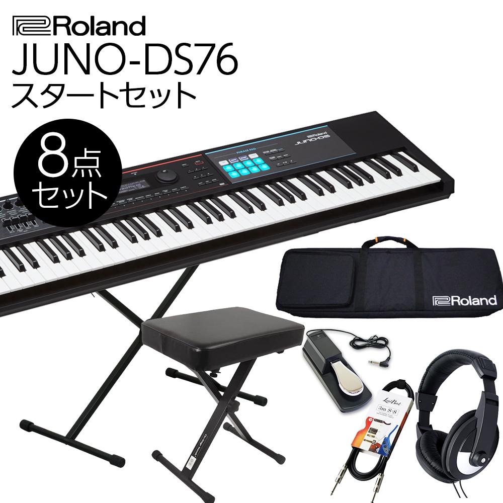 Roland JUNO-DS76 シンセサイザー 76鍵盤 スタート8点セット 【フルセット】 【ローランド】