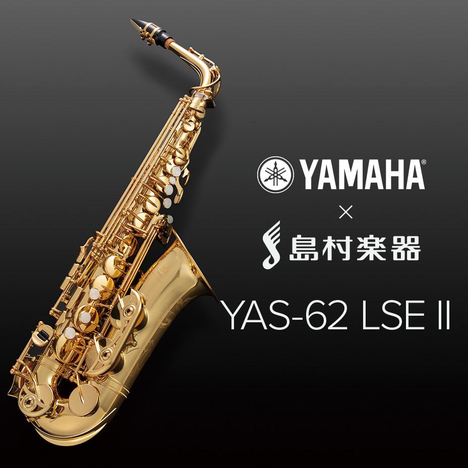 YAMAHA YAS-62LSEII アルトサックス 【ヤマハ YAS62LSEII】【島村楽器限定モデル】
