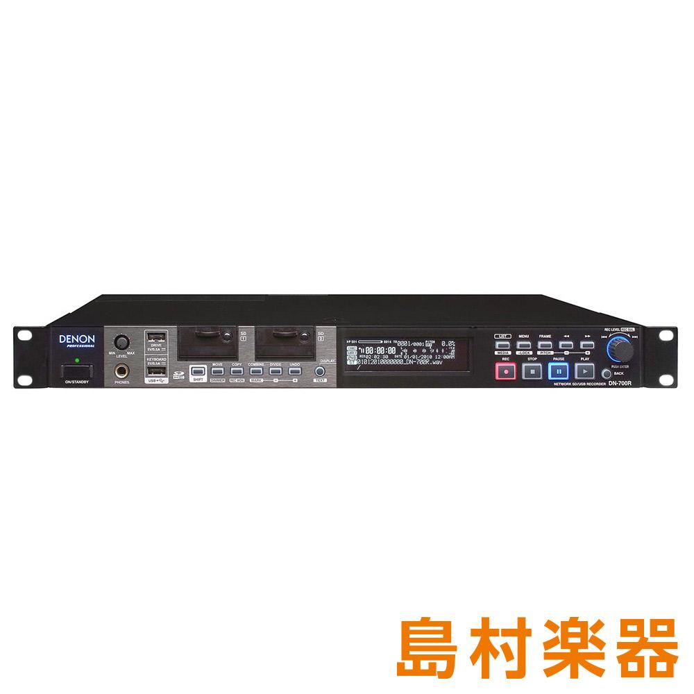 DENON Professional DN-700R オーディオレコーダー [ SD/ SDHC/ USB] 【デノン】