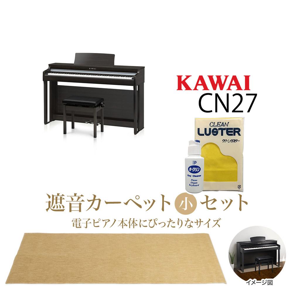 KAWAI CN27 DW 電子ピアノ 88鍵盤 ベージュカーペット(小)セット 【カワイ】【配送設置無料・代引き払い不可】【別売り延長保証対応プラン:D】【予約受付中:2018年10月26日発売予定】