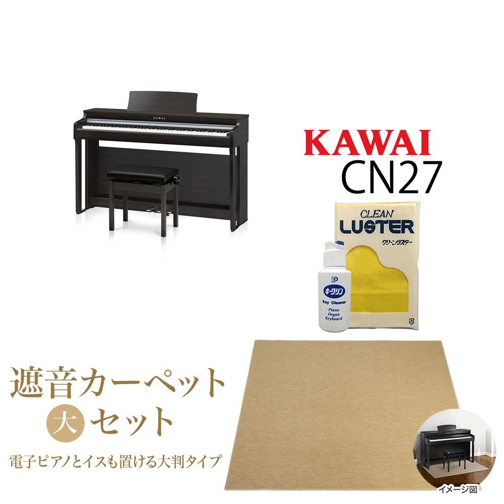 KAWAI CN27 DW 電子ピアノ 88鍵盤 ベージュカーペット(大)セット 【カワイ】【配送設置無料・代引き払い不可】【別売り延長保証対応プラン:D】【予約受付中:2018年10月26日発売予定】
