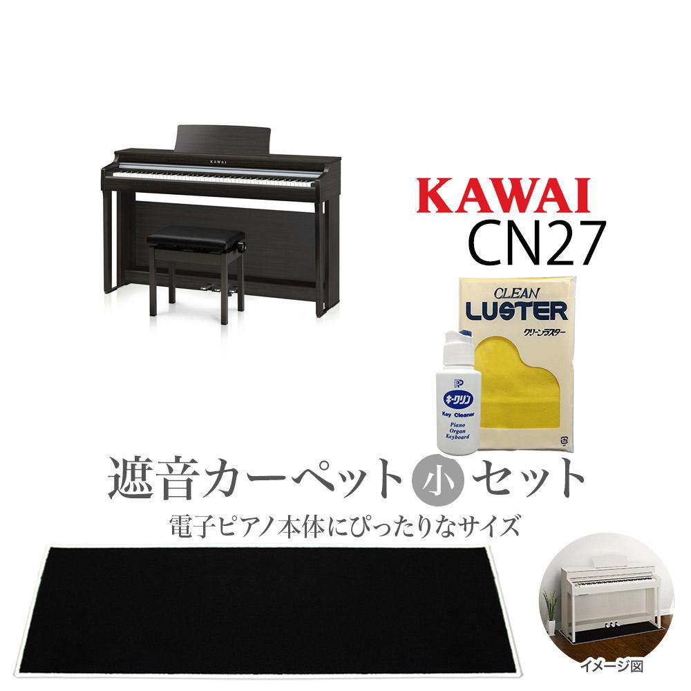 KAWAI CN27 DW 電子ピアノ 88鍵盤 ブラックカーペット(小)セット 【カワイ】【配送設置無料・代引き払い不可】【別売り延長保証対応プラン:D】【予約受付中:2018年10月26日発売予定】