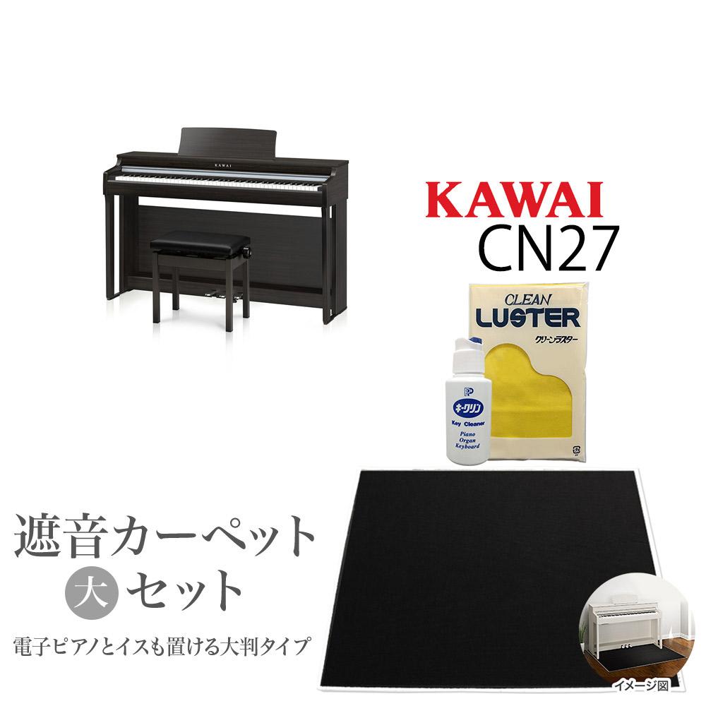 KAWAI CN27 DW 電子ピアノ 88鍵盤 ブラックカーペット(大)セット 【カワイ】【配送設置無料・代引き払い不可】【別売り延長保証対応プラン:D】【予約受付中:2018年10月26日発売予定】