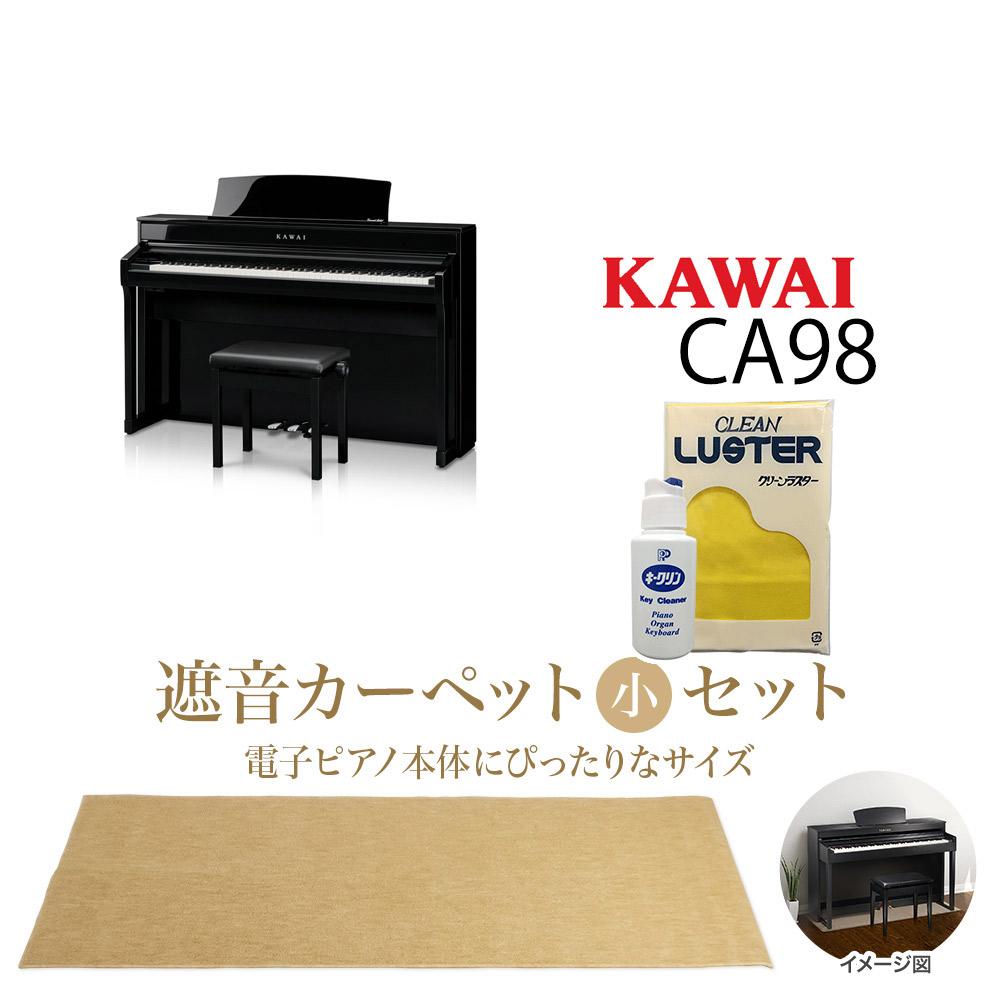 KAWAI CA98 EP 電子ピアノ 88鍵盤 ベージュカーペット(小)セット 【カワイ】【配送設置無料・代引き払い不可】【別売り延長保証対応プラン:A】【予約受付中:2018年10月26日発売予定】