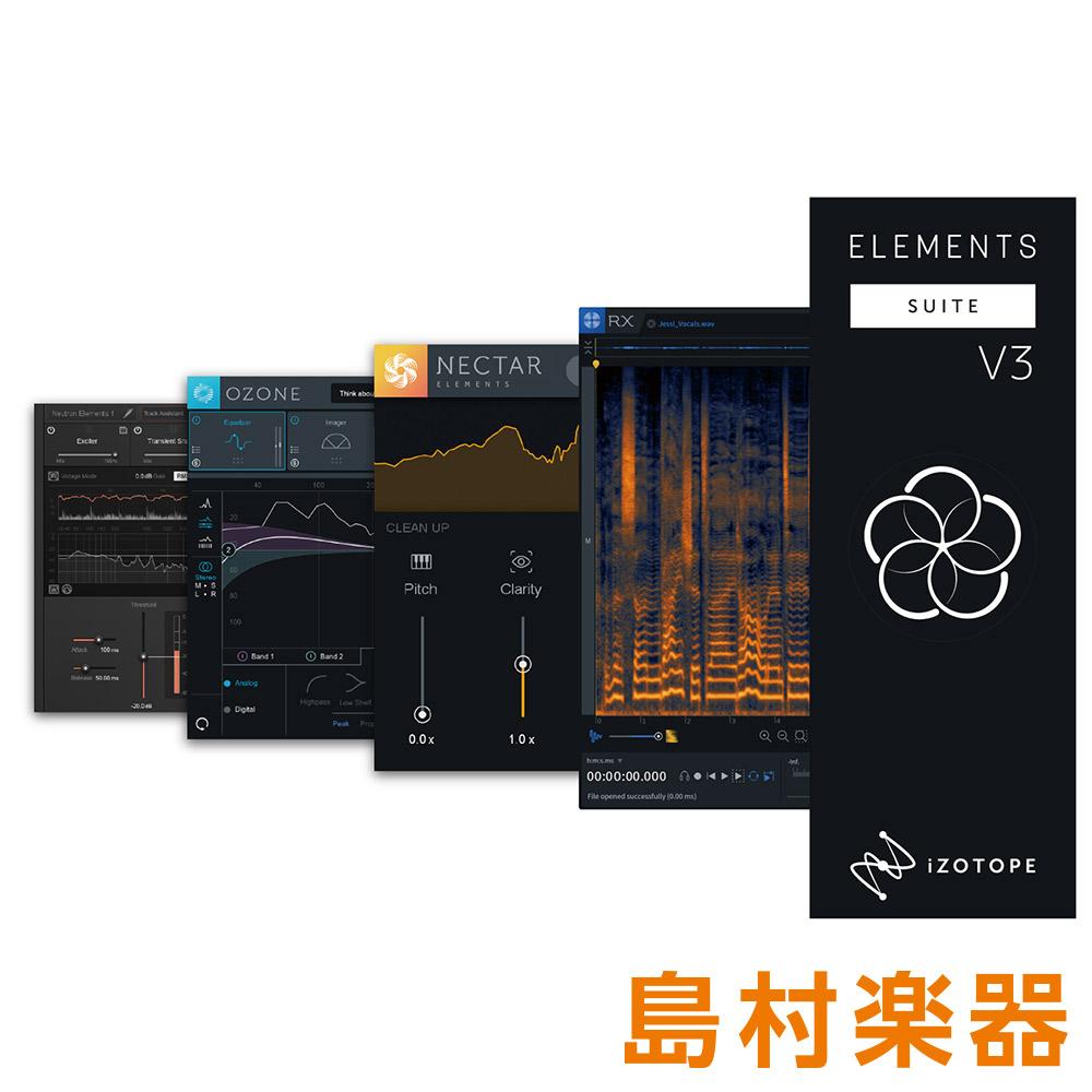 iZotope Elements Suite V3 バンドル [ RX7 Elements/ Neutron Elements/ Ozone8 Elements/ Nectar3 Elements] 【ダウンロード版】 【アイゾトープ】【国内正規品】
