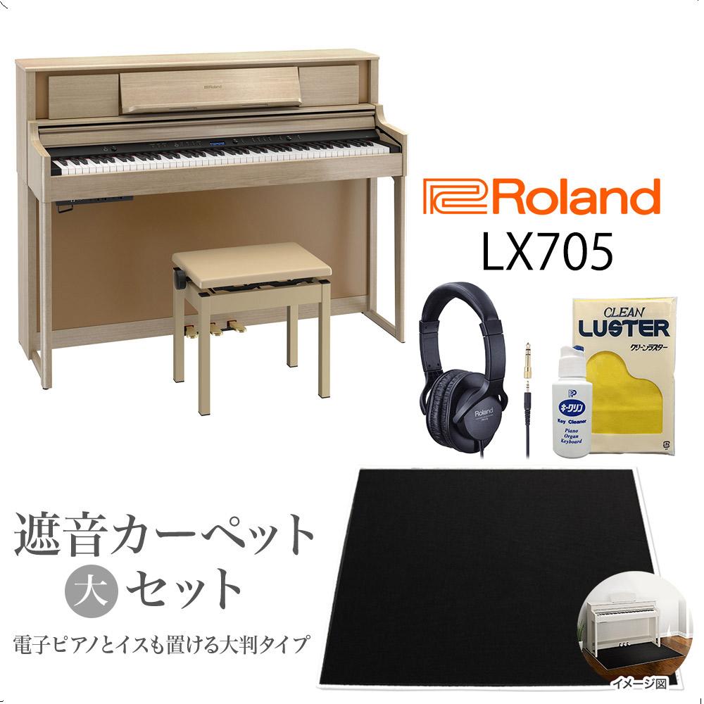 【11/22までヘッドホン(RH5)プレゼント】Roland LX705 LAS 電子ピアノ 88鍵盤 ブラックカーペット(大)セット 【ローランド】【配送設置無料・代引き払い不可】【別売り延長保証対応プラン:C】【予約受付中:2018年11月23日発売予定】