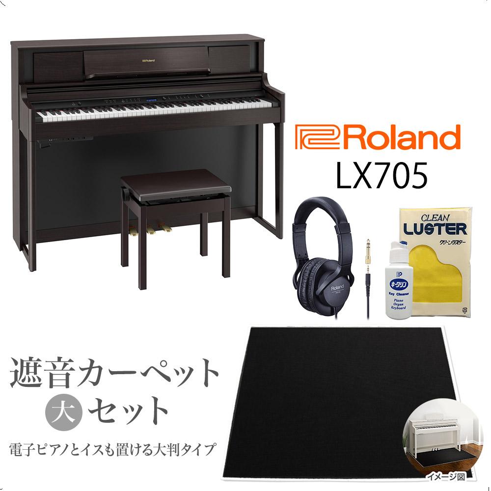 【11/22までヘッドホン(RH5)プレゼント】Roland LX705 DRS 電子ピアノ 88鍵盤 ブラックカーペット(大)セット 【ローランド】【配送設置無料・代引き払い不可】【別売り延長保証対応プラン:C】【予約受付中:2018年11月23日発売予定】